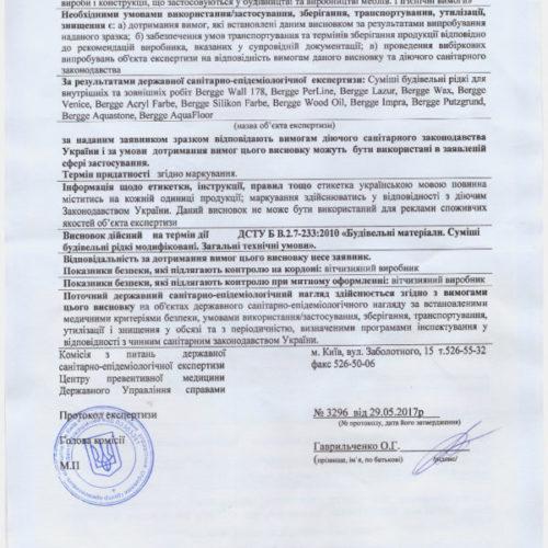 sertifikat-bergge-2
