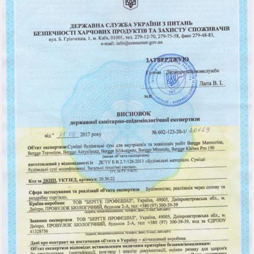 sertifikat-bergge-3