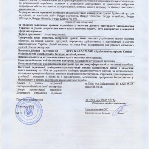 sertifikat-bergge-4